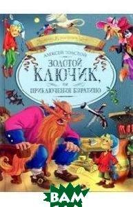 Золотой ключик, или Приключения Буратино. Серия: «Золотая коллекция детства»  Толстой А. Н. купить