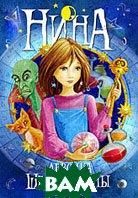Нина - Девочка Шестой Луны. Книга 1  Витчер М. купить