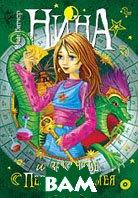 Нина и заклятье пернатого змея. Книга 3  Витчер М. купить