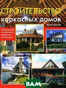 Строительство каркасных домов. Преимущества и особенности деревянных конструкций / Oak-Framed Buildinss  Руперт Ньюмен / Rupert Newman купить