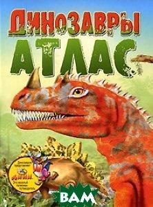 Динозавры. Атлас  Эстефания Л. купить