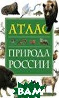Природа России. Атлас  Станкевич Т. купить