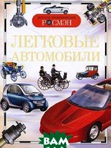 Легковые автомобили. Серия: Детская энциклопедия Росмэн  А. В. Золотов купить