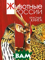 Животные России. Серия: Красная книга  А. В. Тихонов купить