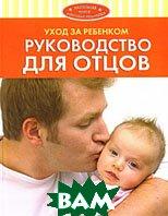 Уход за ребенком. Руководство для отцов. Серия: Настольная книга молодых родителей / A Dad's Guide to Babycare  Колин Купер / Colin Cooper купить