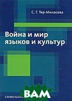 Война и мир языков и культур  С. Г. Тер-Минасова купить