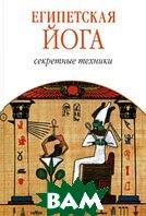 ���������� ����. ��������� ������� / Egyptian Yoga: The Philosophy of Enlightenment  ����� ���� / Muata Abhaya Ashby ������