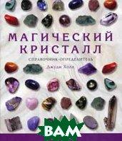 Магический кристалл: справочник-определитель  Холл Д. купить
