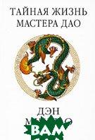 Тайная жизнь мастера Дао / Chronicles of Tao  Дэн Миндао / Deng Ming-Dao купить