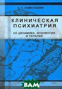 Клиническая психиатрия (ее динамика, нозология и терапия): монография  Каменецкий Д.А. купить