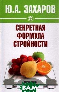 Секретная формула стройности  Захаров Ю. купить