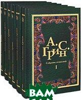 А. С. Грин. Собрание сочинений в 6 томах (комплект)  А. С. Грин купить