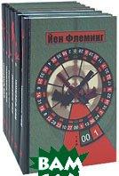 Йен Флеминг. Собрание сочинений в 7 томах (комплект)  Йен Флеминг купить