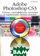Adobe Photoshop CS3: ретушь, спецэффекты, коллажи и карикатуры своими руками: быстрый старт  Литвинов Н.Н. купить