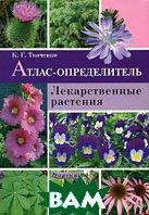 Лекарственные растения. Атлас-определитель  К. Г. Ткаченко купить