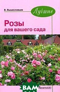 Лучшие розы для вашего сада  В. Вышеславцев купить