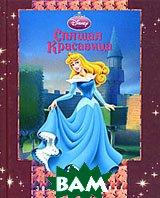 Спящая Красавица. Серия: Золотая классика Уолта Диснея / Best Classics - Sleeping Beauty   купить