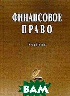 Финансовое право. Учебник  Шохин С.О., Ашмарина Е.М. купить