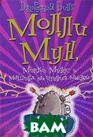 Молли Мун, Микки Минус и машина для чтения мыслей / Molly Moon, Micky Minus and the Mind Machine  Джорджия Бинг / Georgia Byng купить