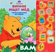 Винни ищет мед. Таинственная история / Clues for Pooh: A Puzzling Story: Play-a-Sound   купить