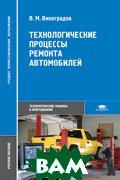 Технологические процессы ремонта автомобилей. 2-е издание  Виноградов В.М. купить