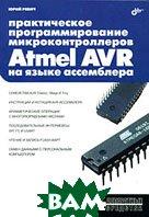 Практическое программирование микроконтроллеров Atmel AVR на языке ассемблера  Юрий Ревич купить