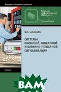 Системы охранной, пожарной и охранно-пожарной сигнализации. 4-е издание  Синилов В.Г. купить