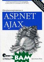 Программирование в ASP.NET AJAX  Венц К. купить