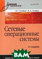 Сетевые операционные системы. 2-е издание  В. Олифер, Н. Олифер купить