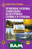 Правовые основы социально-культурного сервиса и туризма. Серия: Индустрия туризма   купить