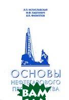 Основы нефтегазового производства. 3-е издание  Мстиславская Л.П. и др. купить