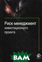 Риск-менеджмент инвестиционного проекта  Грачева М.В., Секерин А.Б., Афанасьев А.М. купить