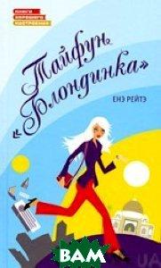 Тайфун `Блондинка`. Серия: Книги хорошего настроения  Енэ Рейтэ купить