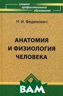 Анатомия и физиология человека. 14 издание  Федюкович Н.И.  купить