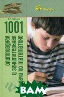 1001 олимпиадная и занимательная задачи по математике. 3-е издание  Балаян Э.Н. купить