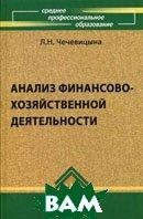 Анализ финансово-хозяйственной деятельности. 5-е издание  Чечевицына Л.Н., Чуев И.Н.  купить