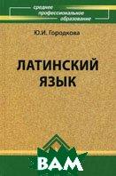 Латинский язык. Учебник - 17 изд.  Городкова Ю. И.  купить