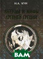 Легенды и мифы Древней Греции. 10-е издание  Кун Н.А. купить