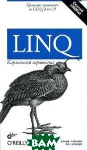 LINQ: карманный справочник  Албахари Дж., Албахари Б. купить