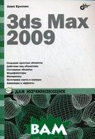 3ds Max 2009 для начинающих  Кротова А.Ю. купить
