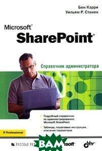 Microsoft SharePoint. Справочник администратора  Кэрри Б.  купить