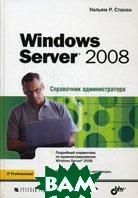 Windows Server 2008. Справочник администратора  Станек У.  купить
