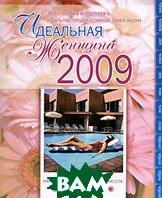 Идеальная женщина 2009   купить