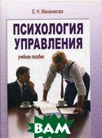 Психология управления. 2-е издание  Мананикова Е.Н. купить
