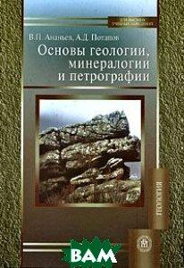 Основы геологии, минералогии и петрографии. 3-е издание  Ананьев В.П. купить