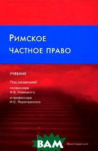 Римское частное право  под ред. И.Б. Новицкого, И.С. Перетерского  купить