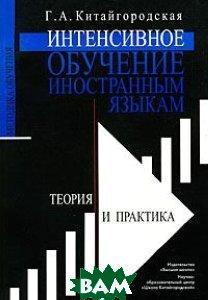 Интенсивное обучение иностранным языкам. Теория и практика. 2-е издание  Китайгородская Г.А. купить