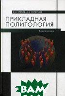 Прикладная политология  Кретов Б.И., Горбунов А.А. купить