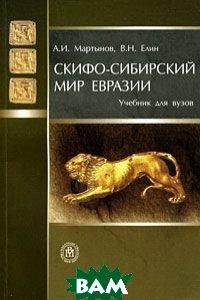 Скифо-сибирский мир Евразии  Мартынов А.И., Елин В.Н. купить