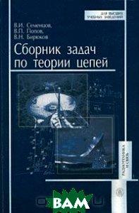 Сборник задач по теории цепей. 3-е издание  Попов В.П., Семенцов В.И., Бирюков В.Н. купить